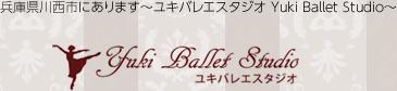 兵庫県川西市にあります~ユキバレエスタジオ Yuki Ballet Studio~ ユキバレエスタジオ
